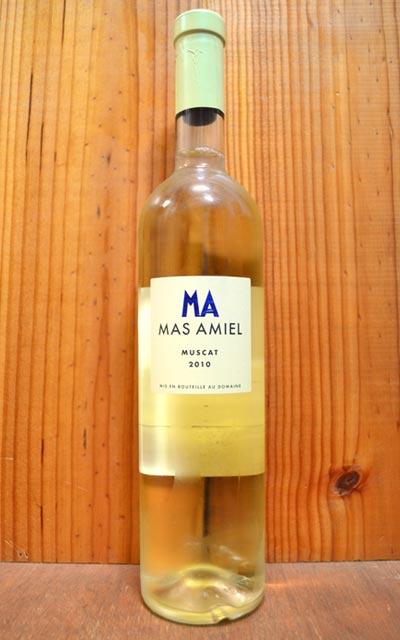 ミュスカ・ド・リヴザルト・ヴィンテージ[2010]年・手摘み100%・2回のテーブル選果・ドメーヌ・マス・アミエル元詰・AOCミュスカ・ド・リヴザルト・残糖104g/L・酸度3.9g/LMuscat de Rivesaltes [2010] Domaine Mas Amiel AOC Muscat de Rivesaltes