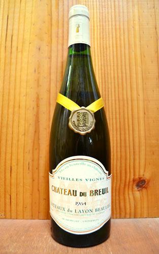 コトー デュ レイヨン ボーリュー ヴィエイユ ヴィーニュ 1964 古酒コレクション シャトー デュ ブルイユ元詰 フランス ロワール AOCコトー デュ レイヨン 白ワイン 甘口 750ml (コトー・デュ・レイヨン)Coteaux du Layon Beaulieu Vieille Vigne [1964]