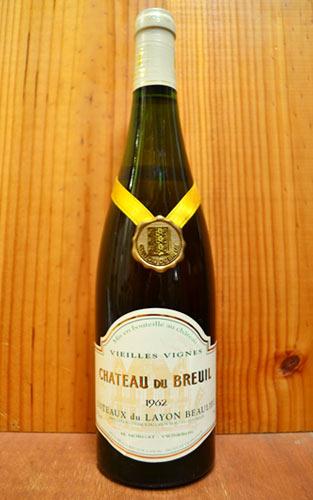 コトー デュ レイヨン ボーリュー ヴィエイユ ヴィーニュ 1962 シャトー デュ ブルイユ元詰 シュナン ブラン種 100% AOC コトー デュ レイヨン シャトー フランス ロワール 白ワイン ワイン 甘口 750ml (コトー・デュ・レイヨン・ボーリュー)