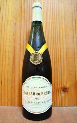 コトー デュ レイヨン ボーリュー ヴィエイユ ヴィーニュ 1961 シャトー デュ ブルイユ元詰 AOCコトー デュ レイヨン フランス ロワール 甘口 白ワイン ワイン 750ml (コトー・デュ・レイヨン・ボーリュー)