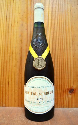 コトー デュ レイヨン ボーリュー ヴィエイユ ヴィーニュ 1970 シャトー デュ ブルイユ元詰 シュナン ブラン 100% AOC コトー デュ レイヨン フランス ロワール 白ワイン 甘口 750ml (コトー・デュ・レイヨン・ボーリュー)