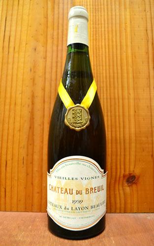コトー デュ レイヨン ボーリュー キュヴェ ヴィエイユ ヴィーニュ 1959 シャトー デュ ブルイユ元詰 シュナン ブラン 100% AOC コトー デュ レイヨン フランス ロワール 白ワイン 甘口 750ml (コトー・デュ・レイヨン)