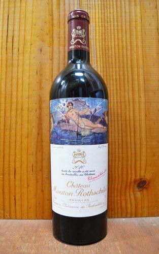 シャトー ムートン ロートシルト 2010 AOCポイヤック メドック プルミエ グラン クリュ クラッセ 公式格付第一級 パーカーポイント 確定98点+ フランス 赤ワイン ワイン 辛口 フルボディ 750m