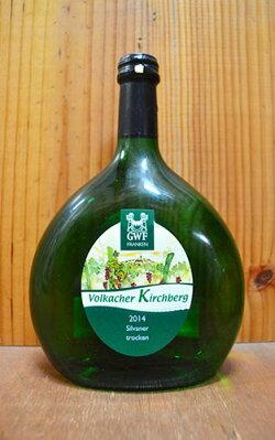 フランケン・フォルカッヒャー・キルヒベルグ・シルヴァーナー・トロッケン(フランケン)[2014]年・フランケン生産者協同組合・(IFS認証)・(ボックスボイテルボトル)Volkacher Kirchberg Silvaner TrocKen [2014] GWF(Franken) (IFS)