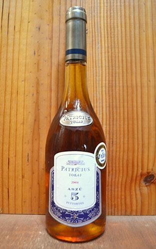 トカイ アスー 5プットニョス パトリシウス 2004 インターナショナル ワイン チャレンジ ゴールドメダル ウィナー(金賞受賞酒) パトリシウス ハンガリー トカイ ヘジアリャ 白ワイン ワイン 極甘口 500ml