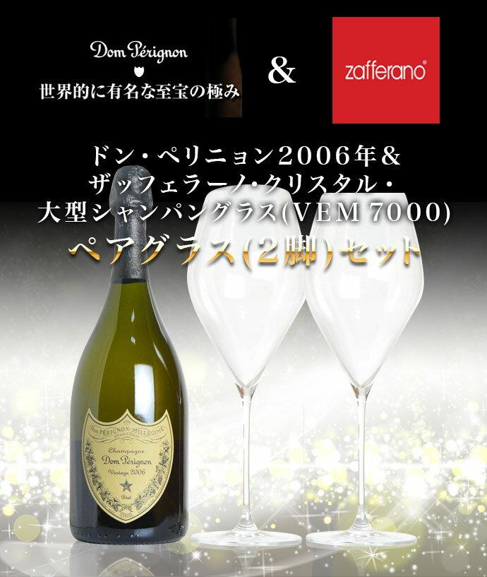 ドン ペリニョン 2006 (正規品) & 高級ザッフェラーノ クリスタル 大型シャンパングラス (VEM 7000) ペアグラス(2脚)セット (ドンペリニヨン) (ドン・ペリニヨン) (モエ・エ・シャンドン)Dom Perignon 2006 & Zafferano Glass VEM Collection VEM 7000 Champange Set