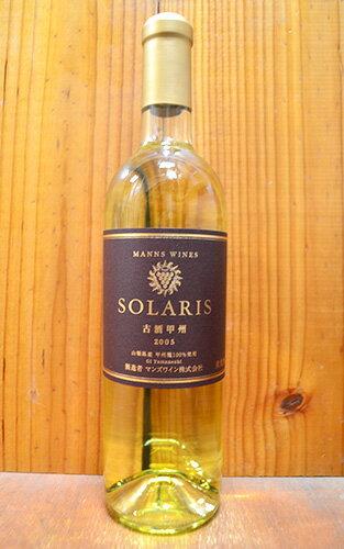 ソラリス 古酒甲州 ヴィンテージ 2005 マンズワイン 720ml 日本 白ワイン ワイン (ソラリス・古酒甲州)SOLARIS Kodai Koshu [2005] Manns Wines (日本ワイン)