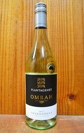 オムラ シャルドネ 2013 プランタジェネット ワインズ グレートサザン地区 13.5% オーストラリア 西オーストラリア州 白ワイン 辛口 750mlOmrah Chardonnay [2013] Plantagenet Wines Great Southern