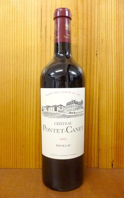 【2本以上ご購入で送料・代引無料】シャトー ポンテ カネ 2007 メドック グラン クリュ クラッセ格付第5級 AOC ポイヤック シャトー元詰 フランス ボルドー 赤ワイン ワイン 辛口 フルボディ 750ml (シャトー・ポンテ・カネ)Chateau Pontet Canet