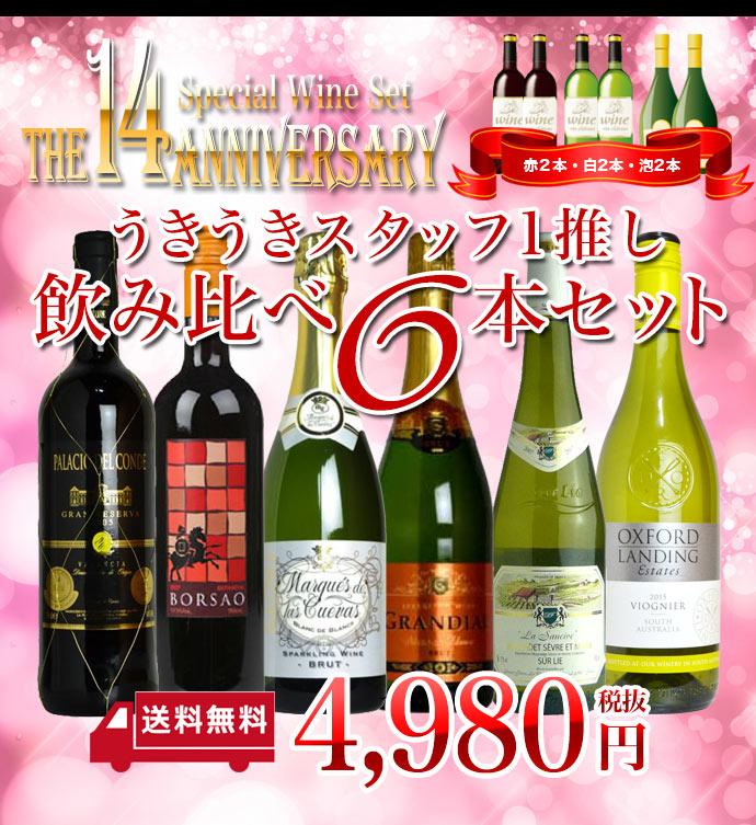 【送料無料】当店14周年記念 玉手箱厳選 感謝祭うきうきスタッフ1推し 赤2本 白2本 泡2本の飲み比べ6本セット【同梱可能(フルボトルの場合残り6本まで)】The 14 Anniversary Special Wine Set