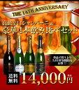 【送料無料】特別企画 14周年記念大感謝 うきうき高級辛口シャンパーニュ豪華4本飲み比べセット【限定100セットのみ】