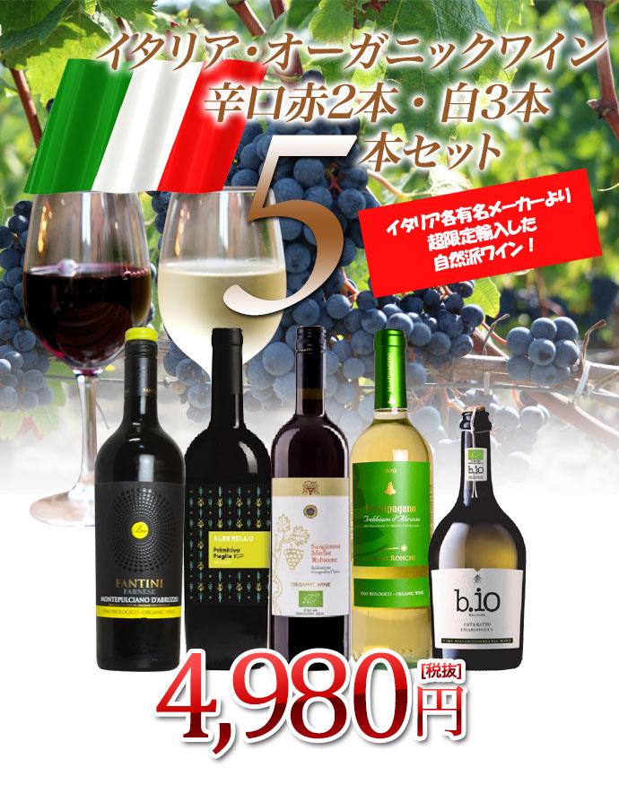 超限定数!玉手箱スタッフ厳選!オーガニック・イタリアワイン・自然派オーガニックワインがたっぷり味わえる・辛口赤2本・白3本の飲み比べ5本セット!