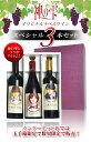 神の雫 オリジナルラベルワイン スペシャル3本セット (ボルドー ブルゴーニュ イタリア 著名ワイン飲み比べ) (フルボトル8本まで同梱可能)