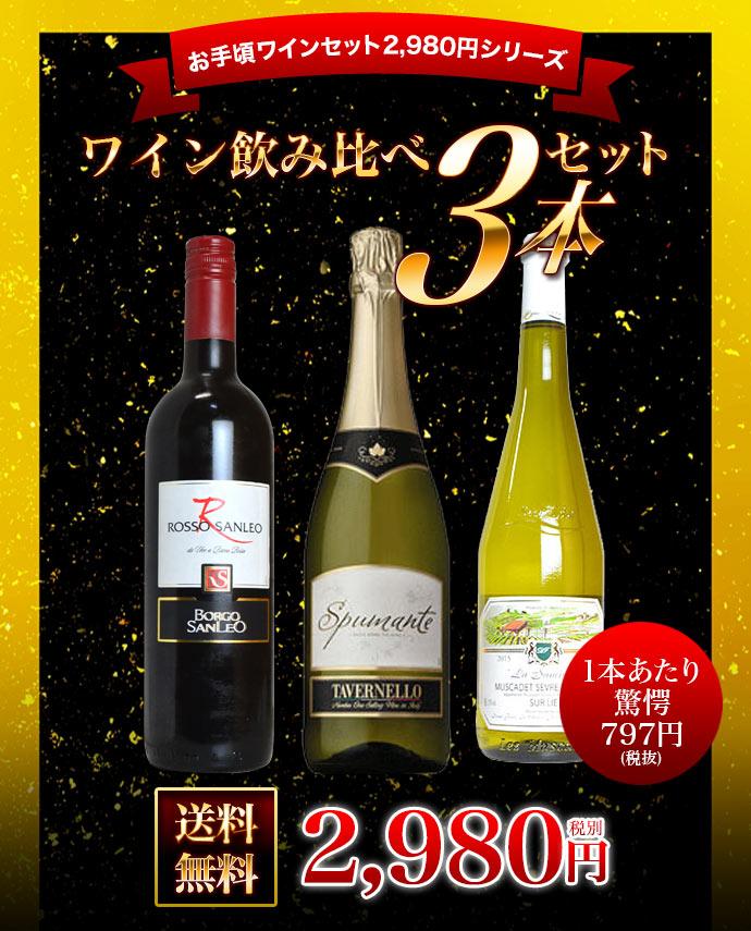 【送料無料】うきうき厳選!お手頃ワインセット (2980円シリーズ) 全て辛口 赤 白 泡 ワイン飲み比べ3本セット (単品商品との同梱にもお薦め)