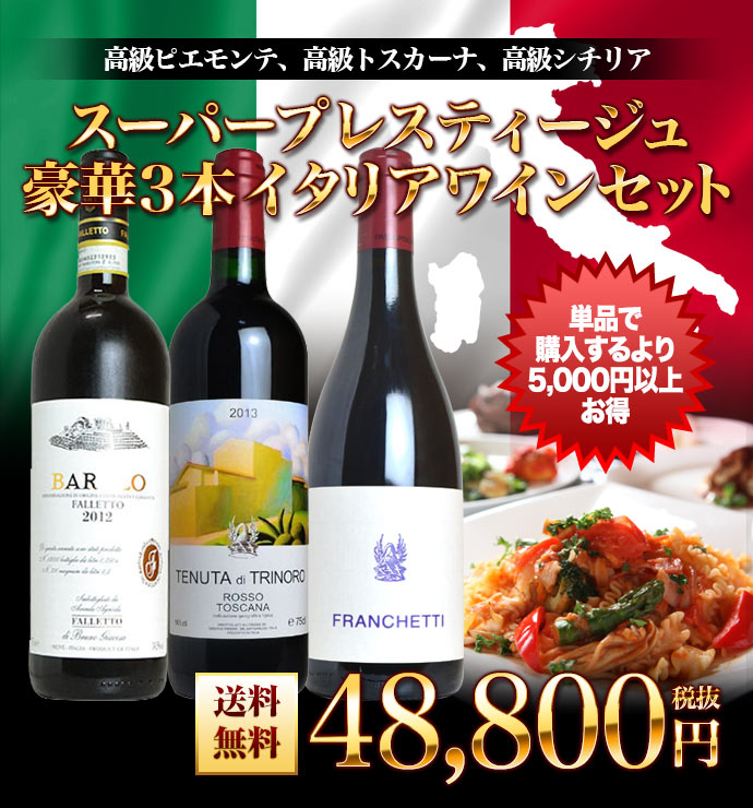 【送料無料】高級ピエモンテ トスカーナ シチリア スーパープレスティージュ 豪華3本イタリアワインセットSPECIAL ITALY WINE 3 SET