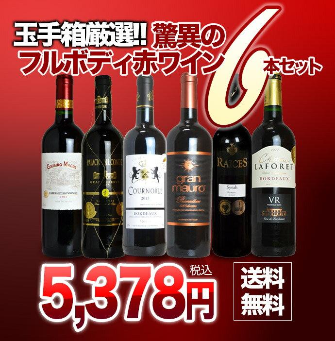 【同梱不可】【送料無料】赤ワイン セット ソムリエ厳選 フルボディ 極上6本 飲み比べセット
