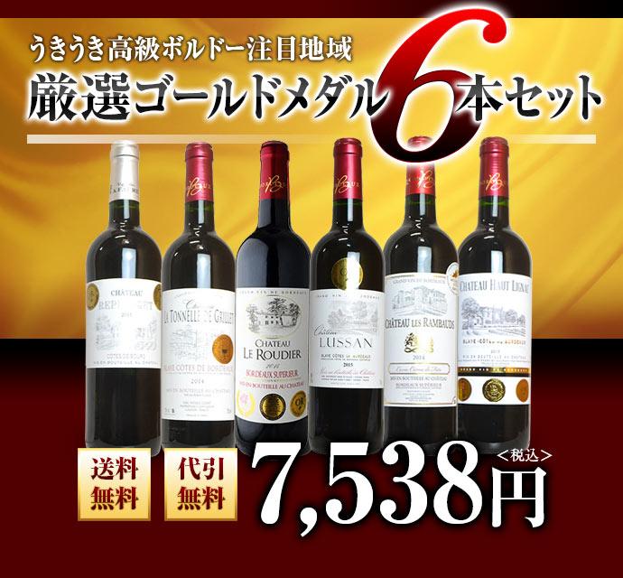 【同梱不可】【送料・代引き手数料無料】赤ワイン セット すべて金賞受賞 高級ボルドー 人気急上昇地域 飲み比べ セット
