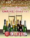 【送料無料】特別企画!13周年記念大感謝!高級シャンパーニュ3本&高級クレマン3本&こだわりスパークリング4本!究…