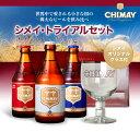 シメイ・トライアルセット・オリジナルグラス シメイレッド・シメイホワイト・シメイブルー・ロゴ オリジナル トラピスト