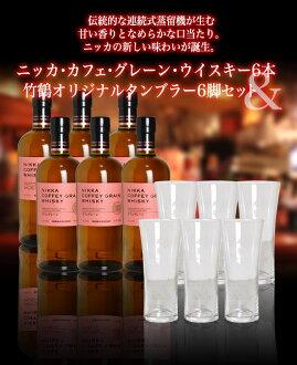 닛카・카페・그레인・위스키 6개&죽학오리지날 텀블러 6다리 세트・닛카 위스키 NIKKA COFFEY GRAIN WHISKY NIKKA WHISKY & TAKETURU ORIGINAL TUMBLER