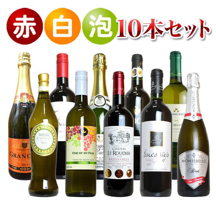 【送料無料】限定200セット!びっくりプライス!大感謝祭!うきうきワインの玉手箱採算度外視!赤白泡10本セット