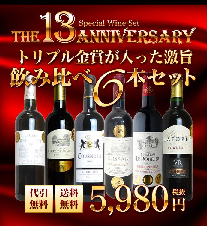 【送料・代引き手数料無料】13周年記念・お客様に感謝を込めて!超限定販売・なんとトリプル金賞が入った全て金賞受賞酒!激旨6本飲み比べセットThe 13 Anniversary Special Wine Set