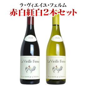 ラ ヴィエイユ フェルム 赤白紅白2本飲み比べセット 2匹のかわいいにわとりラベル (ラ・ヴィエイユ・フェルム) (2017年酉年) (2017年鳥歳) (干支ワイン)La Vieille Ferme Rouge & Blanc Set