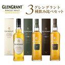 【送料無料】【箱入 正規品】グレングラント3種飲み比べセット (メジャーリザーヴ 10年 12年) シングル モルト スコッ…