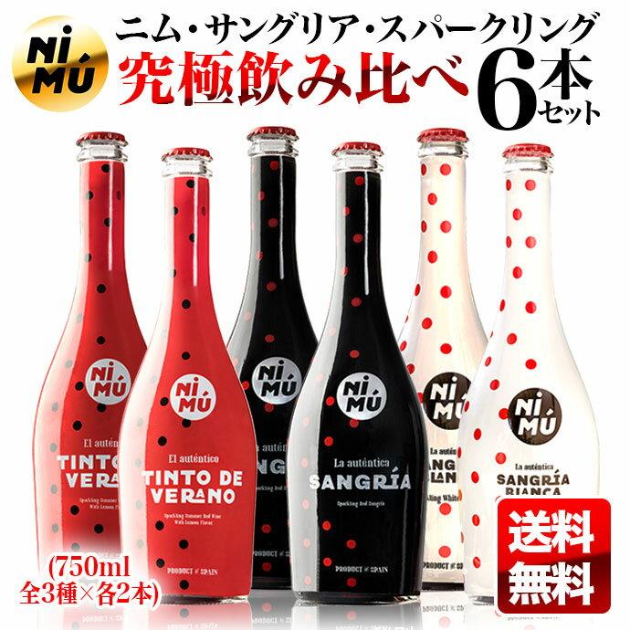 【送料無料】ニム サングリア スパークリング 飲み比べ6本セット 全3種(各2本ずつ)計6本 スペイン アンダルシア ワイン 泡 スパークリング 750ml ワインセットNIMU SANGRIA Sparkling Wine Set