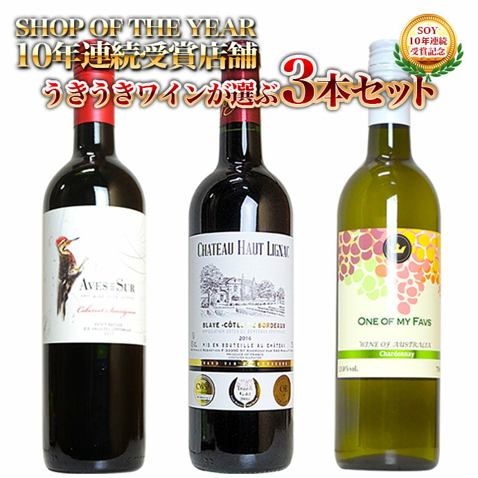 【送料無料】楽天市場 SHOP OF THE YEAR 10年連続受賞店舗 うきうきワインが選ぶ 3本セット ポッキリ 2,000円セット【同梱可能】