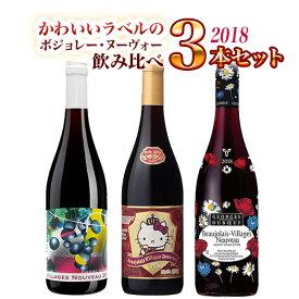 【送料無料】【2018新酒セット】ボジョレー ヌーヴォー(ヌーボー) かわいいラベルの新酒 2018 飲み比べ3本セット 航空便 フランス 赤ワイン ワイン