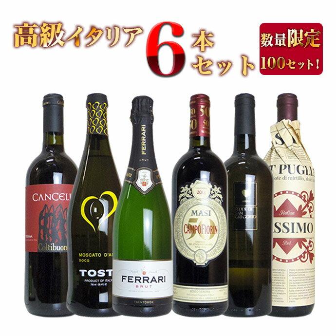 【送料無料】イタリアを代表する銘醸造り手の高級イタリアワイン豪華6本飲み比べセット(赤3本+白1本+泡2本) 750ml×6本Special Italian Wine 6 Set