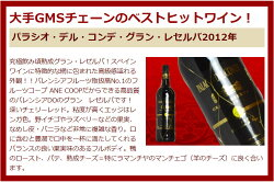 【送料無料】うきうき厳選驚異のフルボディ極上6本赤ワインセット(追加6本まで同梱可送料無料)【ワインセット】【ワインギフト】【wine】【赤ワイン】