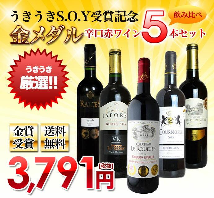【送料無料】うきうきSOY受賞記念・厳選!特別・金メダル辛口赤ワイン・飲み比べ5本セット・全て金賞受賞酒・しかも宅配料無料