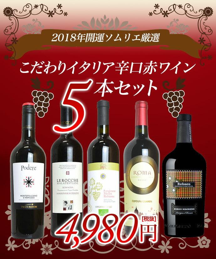 【数量限定】2018年開運・ソムリエ厳選・こだわりイタリア辛口赤ワイン飲み比べ5本セット