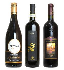 【送料無料】イタリア三大最高級辛口赤ワイン豪華飲み比べ3本セット イタリアワイン大好きなあなたへ!こだわり最高級の贅沢な辛口赤3本セット(限定120セットのみ)Italian Wine Set