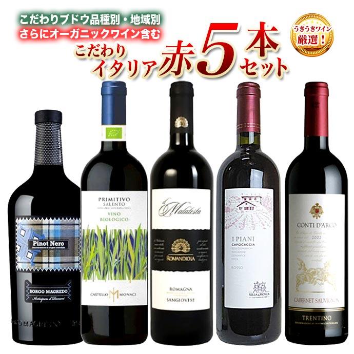 【送料無料】イタリアワインお好きな方にピッタリ!こだわり品種別・地域別・さらにオーガニックワイン含むこだわりイタリア赤5本セット【残り6本まで同梱可能】