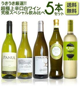 【送料無料】第2弾!うきうき厳選 世界の白ワインが味わ...