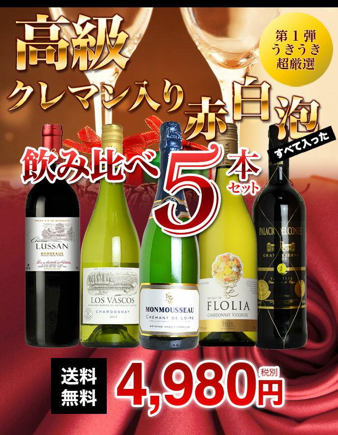 【同梱不可】【送料・代引手数料無料】パーティー ワイン セット 高級クレマン入り 赤 白 スパークリング 飲み比べ 5本セット