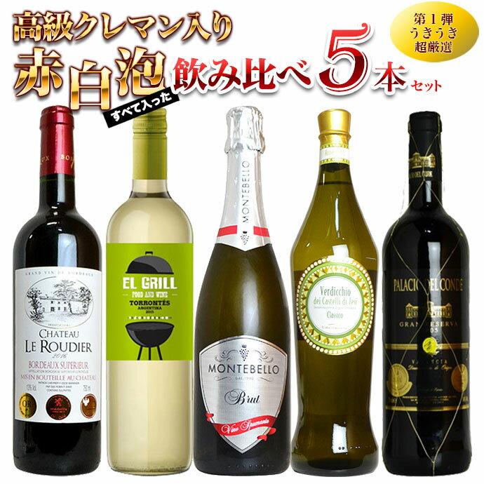 【送料無料・代引無料】第1弾 うきうき超厳選 高級クレマン入り!高級赤 白 泡すべて入った飲み比べ5本!最強ワインセットukiuki special 5 wine set