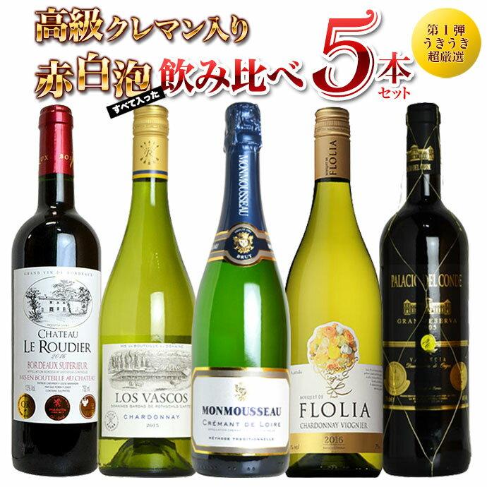 【送料・代引手数料無料】パーティー ワイン セット 高級クレマン入り 赤 白 スパークリング 飲み比べ 5本セット(残り7本まで同梱可能)