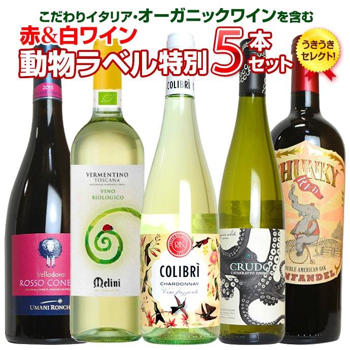 【送料無料】こだわりイタリアオーガニックワインを含む 品種別・地域別・特別動物ラベル5本セット【残り6本まで同梱OK!】