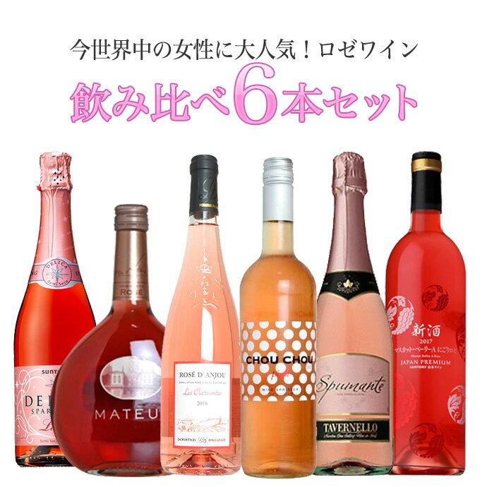 今世界中の女性に大人気!!甘口ほかロゼワイン飲み比べ6本セット