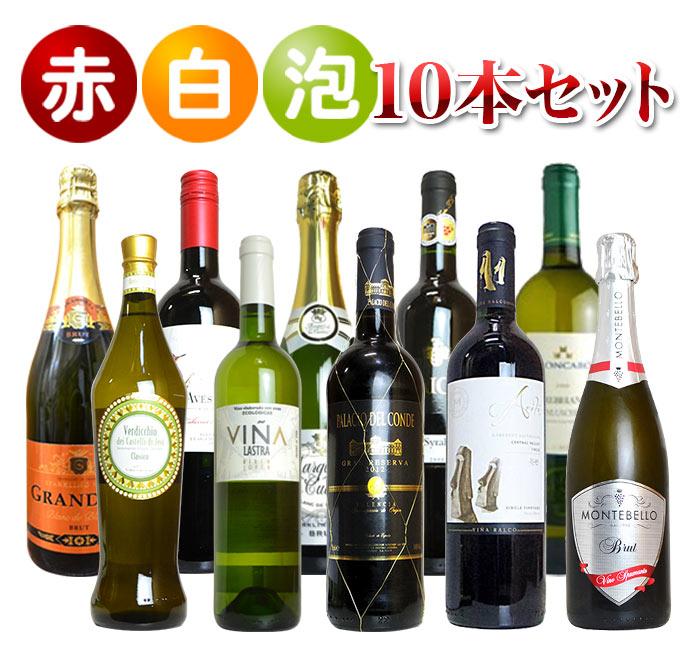 【送料無料】びっくりプライス!大感謝祭!うきうきワインの玉手箱採算度外視!赤白泡10本セット