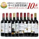 【送料無料】トリプル金賞&ダブル金賞&格上AOC規格&当たり年入り!豪華ボルドー・金賞受賞10本 赤ワイン 飲み比べ …