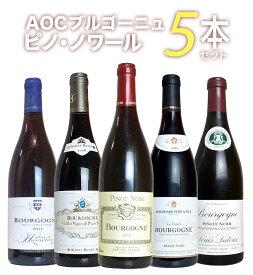 【第1弾】【送料無料】ピノ愛好家大注目!AOCブルゴーニュ ピノ ノワール5本飲み比べセット 有名メゾンも含むピノ ノワール(ブルゴーニュ ルージュ)飲み比べBourgogne Pinot Noir 5 SET