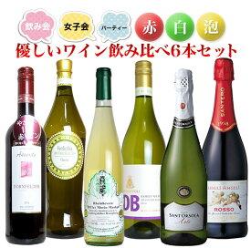【送料無料】【同梱OK】春爛漫 新成人 飲み会 女子会 パーティー 赤 白 泡のやさしいワイン飲み比べ6本セット