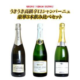 【送料無料】超限定販売!大感謝企画!うきうき高級辛口シャンパーニュ豪華3本(全て特級)飲み比べセット【限定60セットのみ】UKIUKI Grand Cru Champagne 3 SET