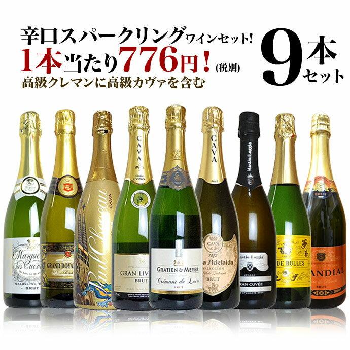 【送料無料】第1弾!最強スパークリングワインセット 泡三昧 豪華高級泡 辛口スパークリングワイン飲み比べ9本セット (高級クレマンに高級カヴァを含む)TAMATEBAKO Sparkling Wine Special Set 750ml×9