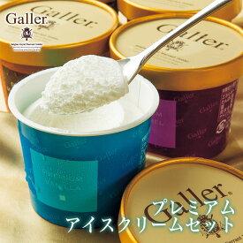 【送料無料】【同梱不可】ガレープレミアムアイスクリームセット・GL-EG12【ギフト】【プレゼント】【お中元】【お歳暮】【御中元】【御歳暮】